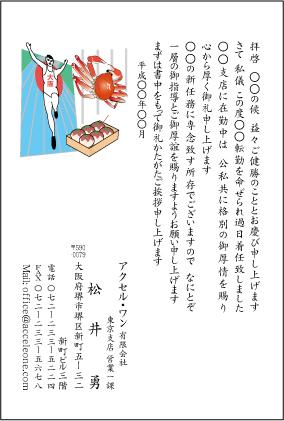 大阪のイラストが入った転勤挨拶状はがきの無料テンプレートです。