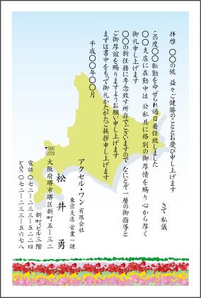 北海道のイラストが入った転勤挨拶状はがきの無料テンプレートです。