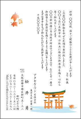 宮島のイラストを記載した転勤挨拶状はがきの無料テンプレートです。