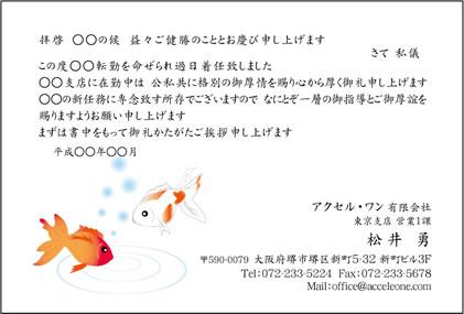 金魚のイラストの転勤挨拶状はがきの無料テンプレートです。