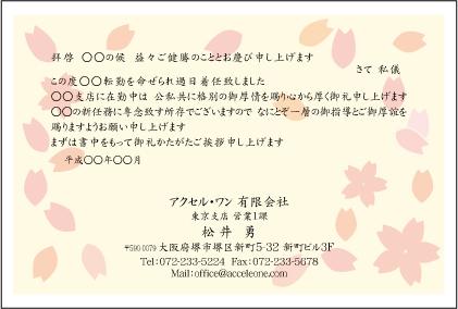 桜の花びらのイラストを記載した転勤挨拶状無料テンプレートです。
