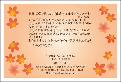 紅葉の葉のイラストが入った転勤挨拶状無料テンプレートです。